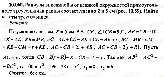 9-10-11-algebra-mi-skanavi-2013-sbornik-zadach--chast-1-arifmetika-algebra-geometriya-glava-10-zadachi-po-planimetrii-60.jpg
