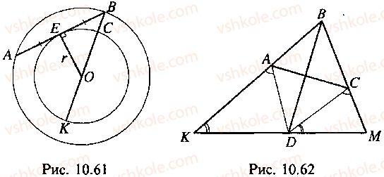 9-10-11-algebra-mi-skanavi-2013-sbornik-zadach--chast-1-arifmetika-algebra-geometriya-glava-10-zadachi-po-planimetrii-61-rnd2019.jpg