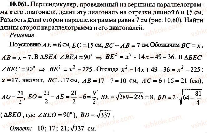 9-10-11-algebra-mi-skanavi-2013-sbornik-zadach--chast-1-arifmetika-algebra-geometriya-glava-10-zadachi-po-planimetrii-61.jpg