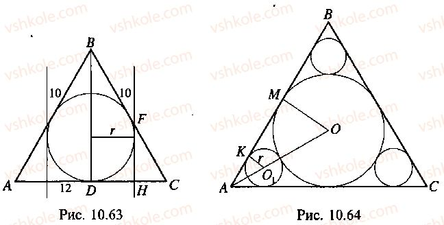9-10-11-algebra-mi-skanavi-2013-sbornik-zadach--chast-1-arifmetika-algebra-geometriya-glava-10-zadachi-po-planimetrii-63-rnd7723.jpg