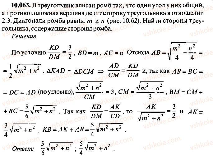 9-10-11-algebra-mi-skanavi-2013-sbornik-zadach--chast-1-arifmetika-algebra-geometriya-glava-10-zadachi-po-planimetrii-63.jpg