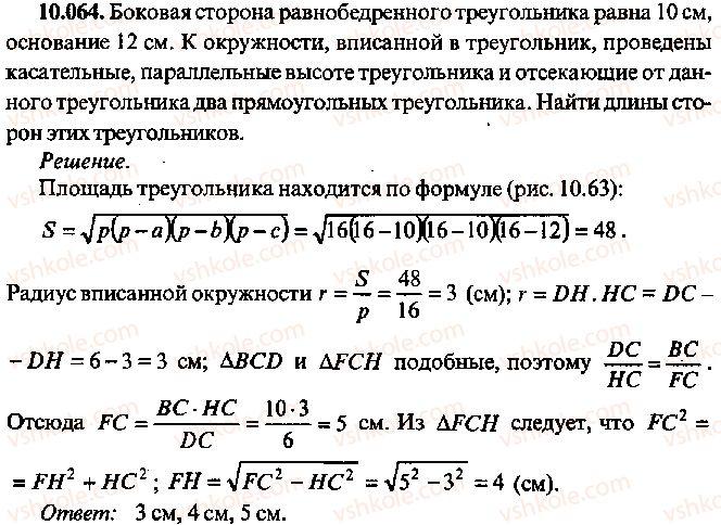 9-10-11-algebra-mi-skanavi-2013-sbornik-zadach--chast-1-arifmetika-algebra-geometriya-glava-10-zadachi-po-planimetrii-64.jpg