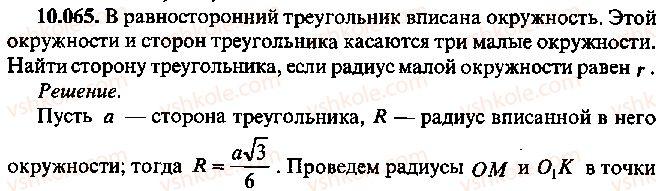 9-10-11-algebra-mi-skanavi-2013-sbornik-zadach--chast-1-arifmetika-algebra-geometriya-glava-10-zadachi-po-planimetrii-65.jpg