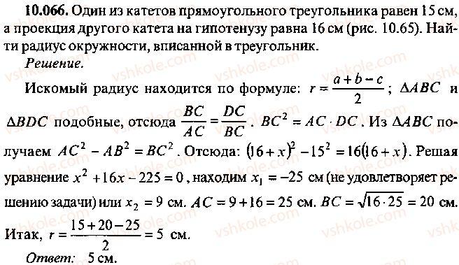 9-10-11-algebra-mi-skanavi-2013-sbornik-zadach--chast-1-arifmetika-algebra-geometriya-glava-10-zadachi-po-planimetrii-66.jpg