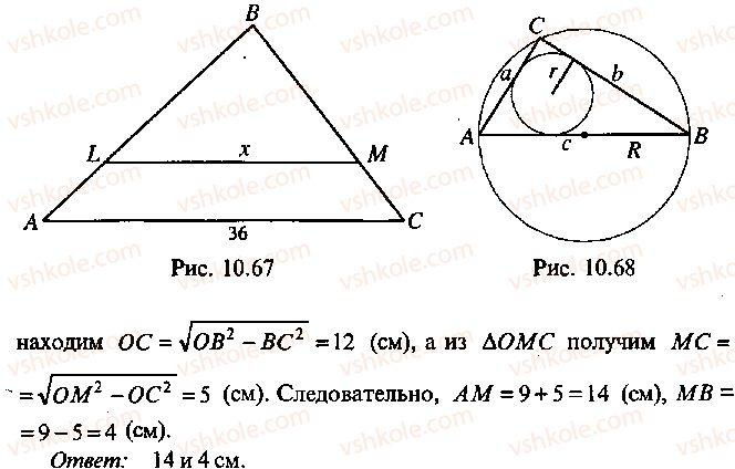 9-10-11-algebra-mi-skanavi-2013-sbornik-zadach--chast-1-arifmetika-algebra-geometriya-glava-10-zadachi-po-planimetrii-67-rnd5430.jpg