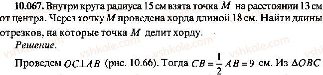 9-10-11-algebra-mi-skanavi-2013-sbornik-zadach--chast-1-arifmetika-algebra-geometriya-glava-10-zadachi-po-planimetrii-67.jpg