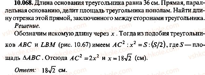 9-10-11-algebra-mi-skanavi-2013-sbornik-zadach--chast-1-arifmetika-algebra-geometriya-glava-10-zadachi-po-planimetrii-68.jpg