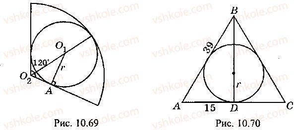 9-10-11-algebra-mi-skanavi-2013-sbornik-zadach--chast-1-arifmetika-algebra-geometriya-glava-10-zadachi-po-planimetrii-69-rnd3878.jpg