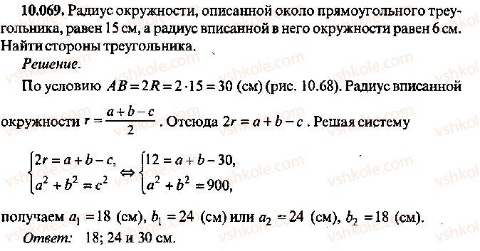 9-10-11-algebra-mi-skanavi-2013-sbornik-zadach--chast-1-arifmetika-algebra-geometriya-glava-10-zadachi-po-planimetrii-69.jpg