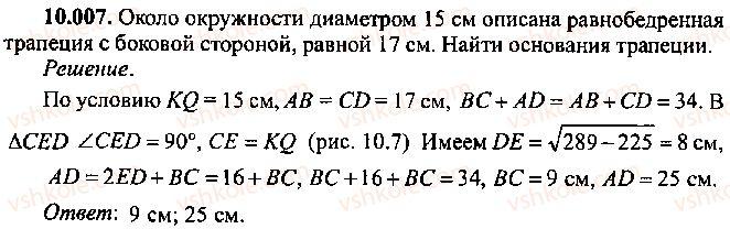 9-10-11-algebra-mi-skanavi-2013-sbornik-zadach--chast-1-arifmetika-algebra-geometriya-glava-10-zadachi-po-planimetrii-7.jpg