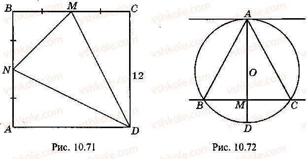 9-10-11-algebra-mi-skanavi-2013-sbornik-zadach--chast-1-arifmetika-algebra-geometriya-glava-10-zadachi-po-planimetrii-72-rnd8073.jpg