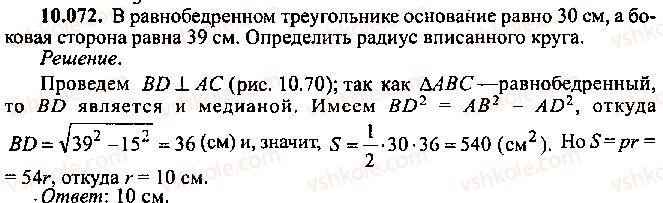 9-10-11-algebra-mi-skanavi-2013-sbornik-zadach--chast-1-arifmetika-algebra-geometriya-glava-10-zadachi-po-planimetrii-72.jpg