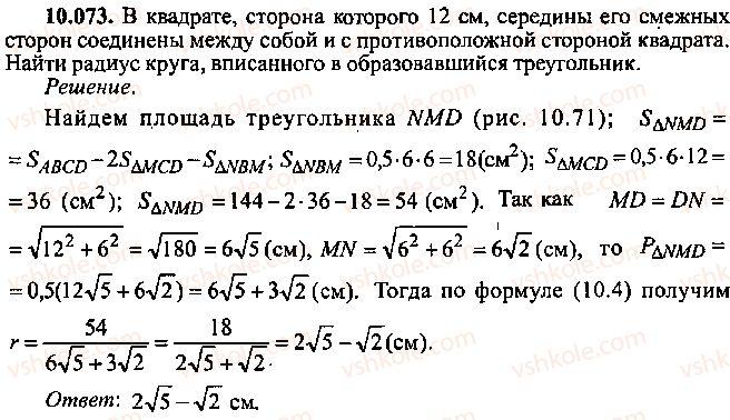 9-10-11-algebra-mi-skanavi-2013-sbornik-zadach--chast-1-arifmetika-algebra-geometriya-glava-10-zadachi-po-planimetrii-73.jpg