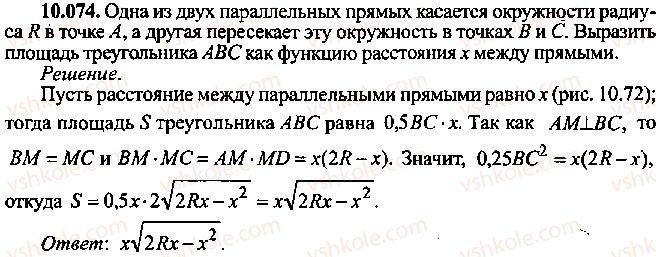 9-10-11-algebra-mi-skanavi-2013-sbornik-zadach--chast-1-arifmetika-algebra-geometriya-glava-10-zadachi-po-planimetrii-74.jpg