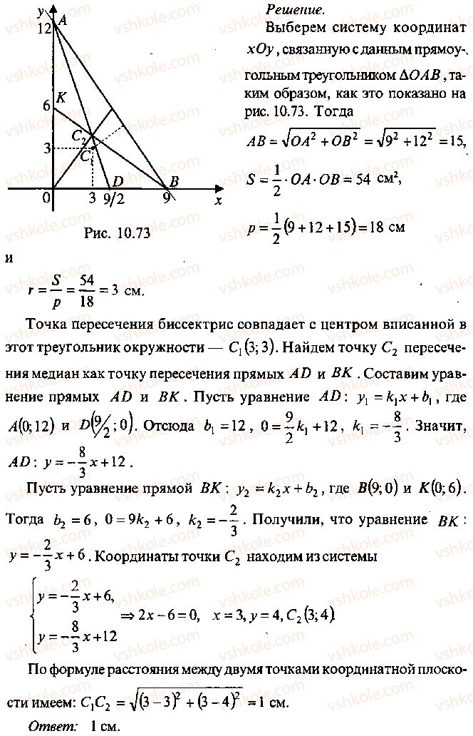 9-10-11-algebra-mi-skanavi-2013-sbornik-zadach--chast-1-arifmetika-algebra-geometriya-glava-10-zadachi-po-planimetrii-75-rnd3767.jpg