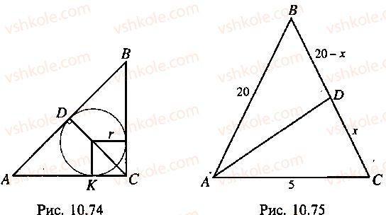 9-10-11-algebra-mi-skanavi-2013-sbornik-zadach--chast-1-arifmetika-algebra-geometriya-glava-10-zadachi-po-planimetrii-75-rnd8472.jpg