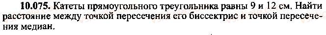 9-10-11-algebra-mi-skanavi-2013-sbornik-zadach--chast-1-arifmetika-algebra-geometriya-glava-10-zadachi-po-planimetrii-75.jpg