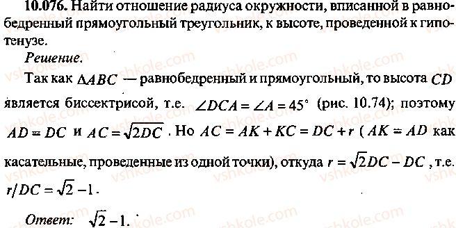 9-10-11-algebra-mi-skanavi-2013-sbornik-zadach--chast-1-arifmetika-algebra-geometriya-glava-10-zadachi-po-planimetrii-76.jpg