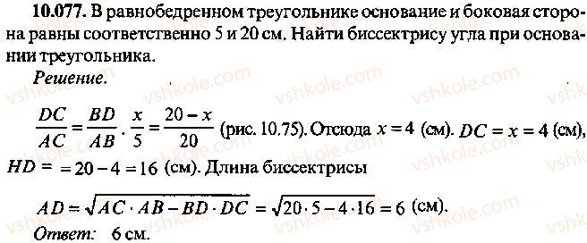 9-10-11-algebra-mi-skanavi-2013-sbornik-zadach--chast-1-arifmetika-algebra-geometriya-glava-10-zadachi-po-planimetrii-77.jpg