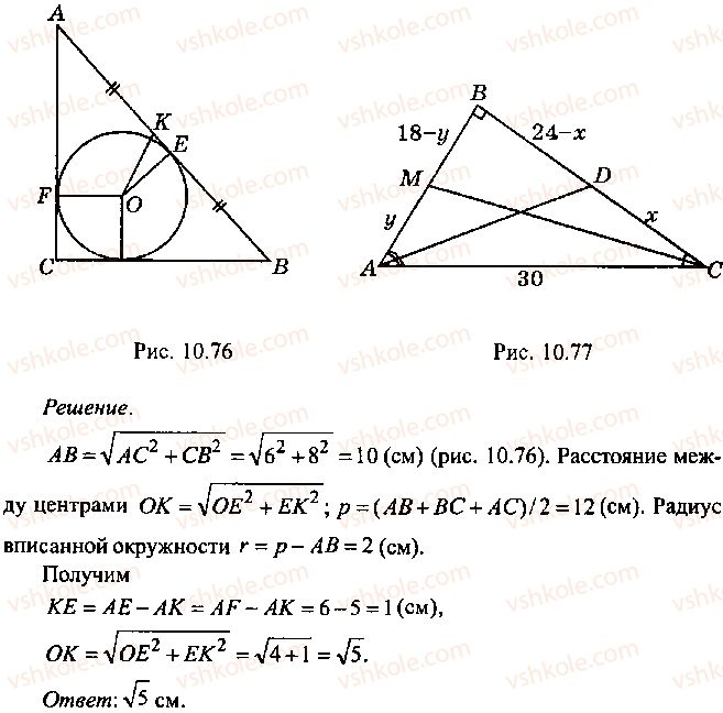 9-10-11-algebra-mi-skanavi-2013-sbornik-zadach--chast-1-arifmetika-algebra-geometriya-glava-10-zadachi-po-planimetrii-78-rnd4854.jpg