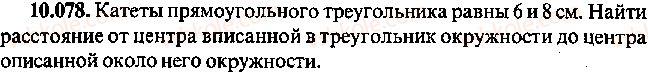9-10-11-algebra-mi-skanavi-2013-sbornik-zadach--chast-1-arifmetika-algebra-geometriya-glava-10-zadachi-po-planimetrii-78.jpg