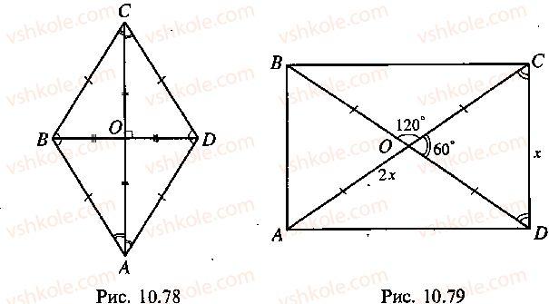 9-10-11-algebra-mi-skanavi-2013-sbornik-zadach--chast-1-arifmetika-algebra-geometriya-glava-10-zadachi-po-planimetrii-79-rnd3092.jpg