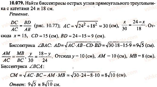 9-10-11-algebra-mi-skanavi-2013-sbornik-zadach--chast-1-arifmetika-algebra-geometriya-glava-10-zadachi-po-planimetrii-79.jpg