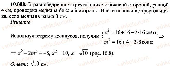 9-10-11-algebra-mi-skanavi-2013-sbornik-zadach--chast-1-arifmetika-algebra-geometriya-glava-10-zadachi-po-planimetrii-8.jpg