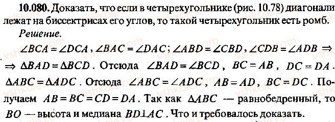 9-10-11-algebra-mi-skanavi-2013-sbornik-zadach--chast-1-arifmetika-algebra-geometriya-glava-10-zadachi-po-planimetrii-80.jpg