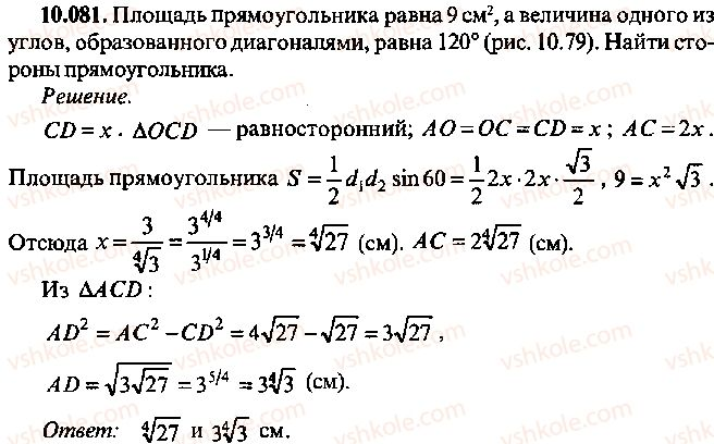 9-10-11-algebra-mi-skanavi-2013-sbornik-zadach--chast-1-arifmetika-algebra-geometriya-glava-10-zadachi-po-planimetrii-81.jpg
