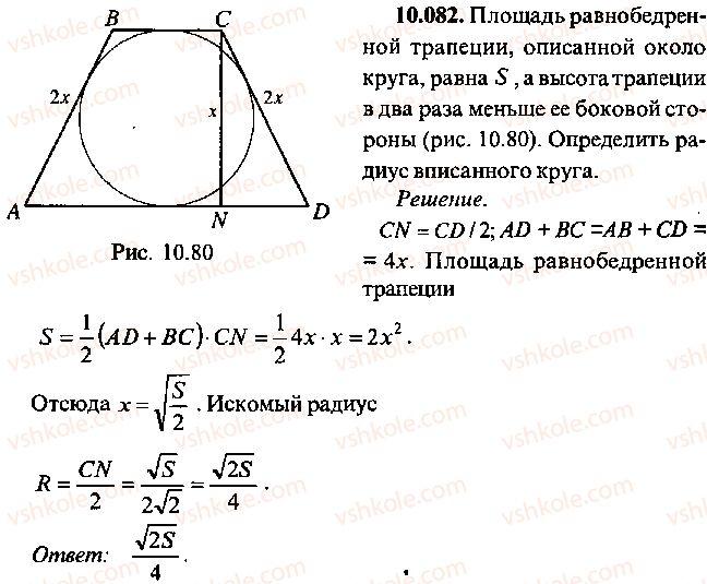 9-10-11-algebra-mi-skanavi-2013-sbornik-zadach--chast-1-arifmetika-algebra-geometriya-glava-10-zadachi-po-planimetrii-82.jpg