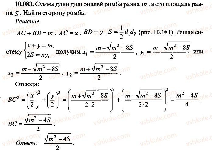 9-10-11-algebra-mi-skanavi-2013-sbornik-zadach--chast-1-arifmetika-algebra-geometriya-glava-10-zadachi-po-planimetrii-83.jpg