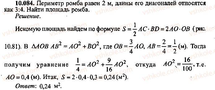 9-10-11-algebra-mi-skanavi-2013-sbornik-zadach--chast-1-arifmetika-algebra-geometriya-glava-10-zadachi-po-planimetrii-84.jpg