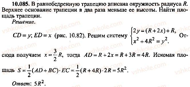 9-10-11-algebra-mi-skanavi-2013-sbornik-zadach--chast-1-arifmetika-algebra-geometriya-glava-10-zadachi-po-planimetrii-85.jpg