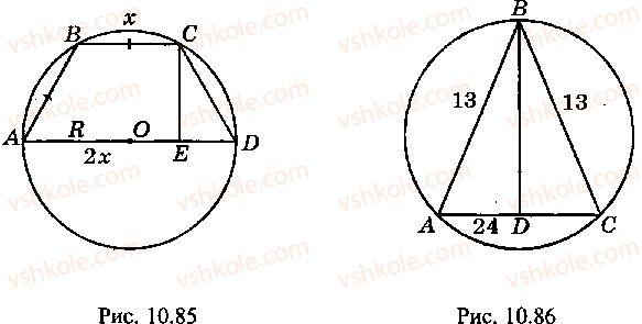 9-10-11-algebra-mi-skanavi-2013-sbornik-zadach--chast-1-arifmetika-algebra-geometriya-glava-10-zadachi-po-planimetrii-87-rnd1812.jpg