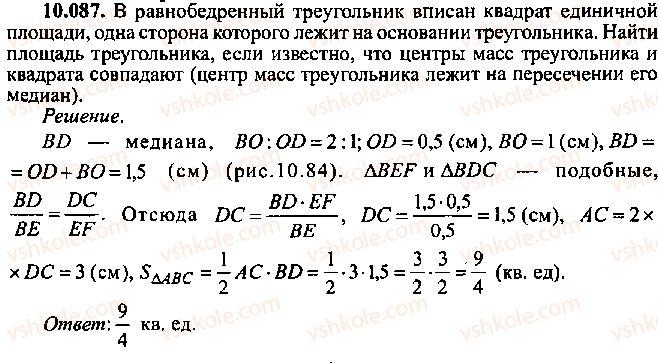 9-10-11-algebra-mi-skanavi-2013-sbornik-zadach--chast-1-arifmetika-algebra-geometriya-glava-10-zadachi-po-planimetrii-87.jpg