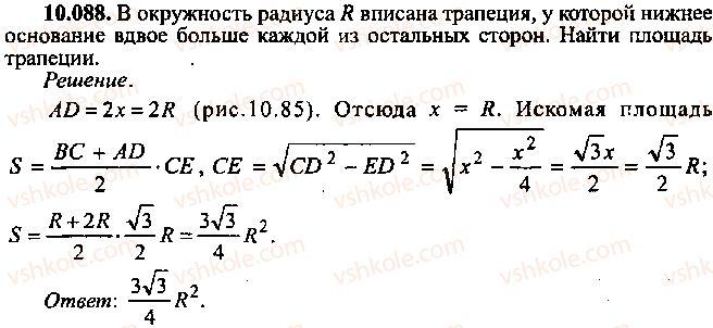 9-10-11-algebra-mi-skanavi-2013-sbornik-zadach--chast-1-arifmetika-algebra-geometriya-glava-10-zadachi-po-planimetrii-88.jpg
