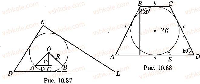 9-10-11-algebra-mi-skanavi-2013-sbornik-zadach--chast-1-arifmetika-algebra-geometriya-glava-10-zadachi-po-planimetrii-89-rnd9893.jpg