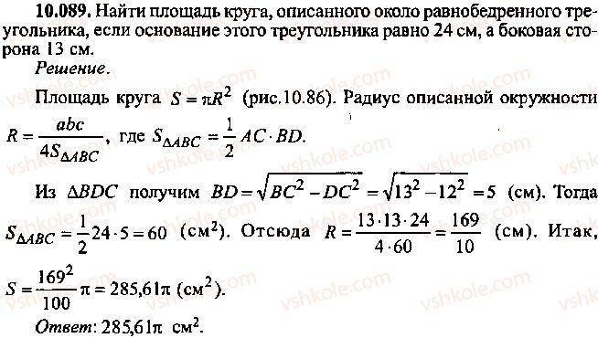 9-10-11-algebra-mi-skanavi-2013-sbornik-zadach--chast-1-arifmetika-algebra-geometriya-glava-10-zadachi-po-planimetrii-89.jpg