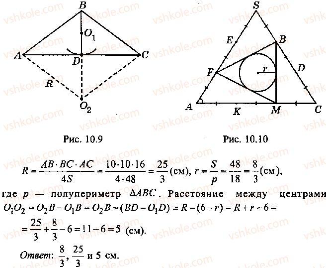 9-10-11-algebra-mi-skanavi-2013-sbornik-zadach--chast-1-arifmetika-algebra-geometriya-glava-10-zadachi-po-planimetrii-9-rnd3795.jpg