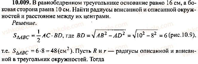 9-10-11-algebra-mi-skanavi-2013-sbornik-zadach--chast-1-arifmetika-algebra-geometriya-glava-10-zadachi-po-planimetrii-9.jpg