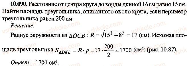 9-10-11-algebra-mi-skanavi-2013-sbornik-zadach--chast-1-arifmetika-algebra-geometriya-glava-10-zadachi-po-planimetrii-90.jpg