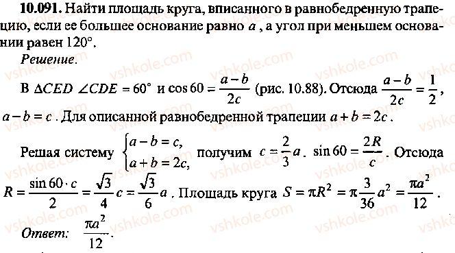 9-10-11-algebra-mi-skanavi-2013-sbornik-zadach--chast-1-arifmetika-algebra-geometriya-glava-10-zadachi-po-planimetrii-91.jpg