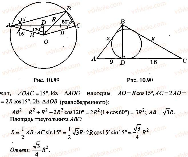 9-10-11-algebra-mi-skanavi-2013-sbornik-zadach--chast-1-arifmetika-algebra-geometriya-glava-10-zadachi-po-planimetrii-92-rnd5782.jpg