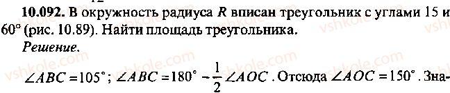 9-10-11-algebra-mi-skanavi-2013-sbornik-zadach--chast-1-arifmetika-algebra-geometriya-glava-10-zadachi-po-planimetrii-92.jpg