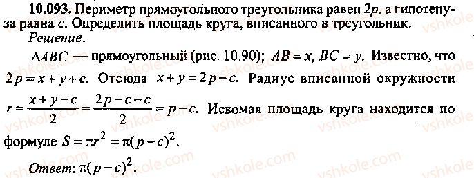 9-10-11-algebra-mi-skanavi-2013-sbornik-zadach--chast-1-arifmetika-algebra-geometriya-glava-10-zadachi-po-planimetrii-93.jpg