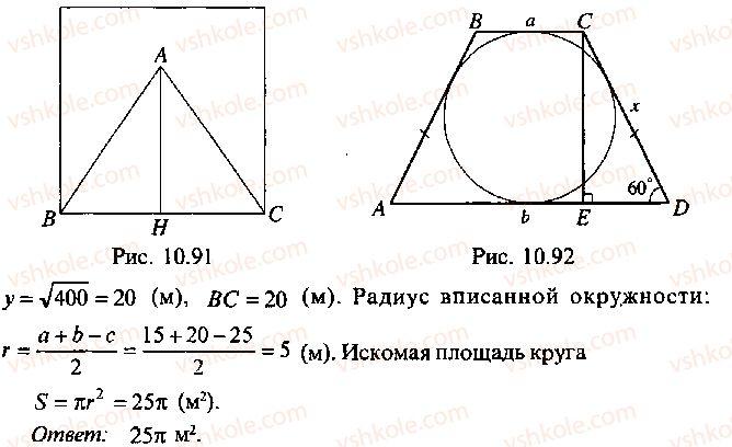 9-10-11-algebra-mi-skanavi-2013-sbornik-zadach--chast-1-arifmetika-algebra-geometriya-glava-10-zadachi-po-planimetrii-94-rnd2113.jpg