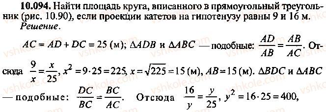 9-10-11-algebra-mi-skanavi-2013-sbornik-zadach--chast-1-arifmetika-algebra-geometriya-glava-10-zadachi-po-planimetrii-94.jpg