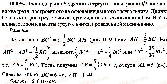 9-10-11-algebra-mi-skanavi-2013-sbornik-zadach--chast-1-arifmetika-algebra-geometriya-glava-10-zadachi-po-planimetrii-95.jpg