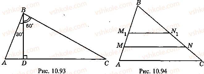 9-10-11-algebra-mi-skanavi-2013-sbornik-zadach--chast-1-arifmetika-algebra-geometriya-glava-10-zadachi-po-planimetrii-96-rnd4742.jpg